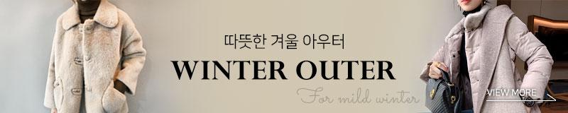 겨울 아우터